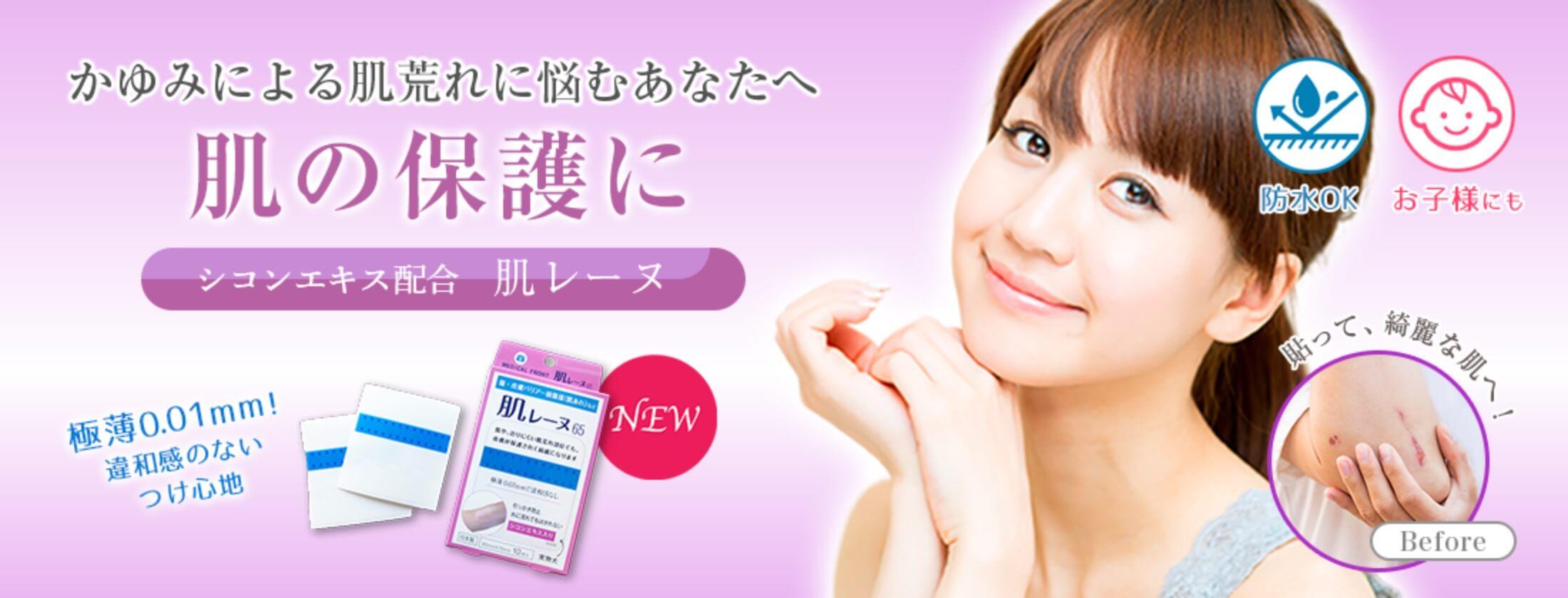 かゆみによる肌荒れに悩むあなたへ肌の保護シコンエキス配合「肌レーヌ」
